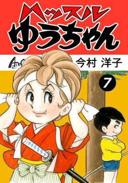 ハッスルゆうちゃん (7)-電子書籍