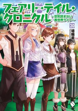 フェアリーテイル・クロニクル 〜空気読まない異世界ライフ〜 20-電子書籍
