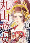 丸山遊女~復讐の蕾~ 10巻