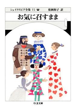 お気に召すまま ――シェイクスピア全集(15)-電子書籍
