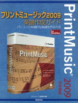 プリントミュージック2009楽譜作成ガイド : パソコンで本格的な楽譜を作る方法-電子書籍