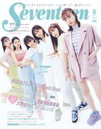 Seventeen 2021年8月号
