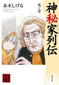 神秘家列伝(角川文庫)
