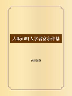 大阪の町人学者富永仲基-電子書籍