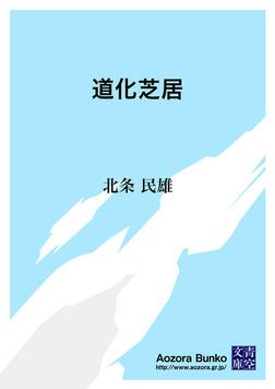道化芝居-電子書籍