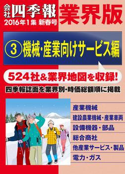 会社四季報 業界版【3】機械・産業向けサービス編 (16年新春号)-電子書籍