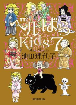 ベルばらKids7-電子書籍