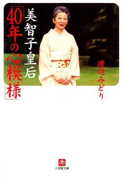 美智子皇后「40年の心模様」(小学館文庫)-電子書籍