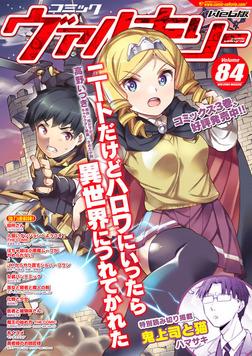 コミックヴァルキリーWeb版Vol.84-電子書籍
