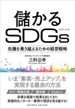 儲かるSDGsーー危機を乗り越えるための経営戦略-電子書籍