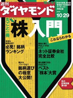 週刊ダイヤモンド 05年10月29日号-電子書籍