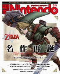 電撃Nintendo 2016年5月号