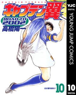 キャプテン翼 ROAD TO 2002 10-電子書籍