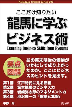 ここだけ知りたい龍馬に学ぶビジネス術-電子書籍
