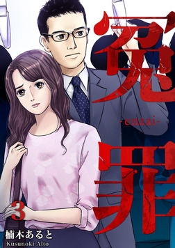 冤罪(3)-電子書籍