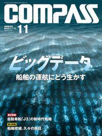 海事総合誌COMPASS2015年11月号 ビッグデータ  船舶の運航にどう生かす