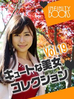 キュートな美女コレクション VOL.19-電子書籍