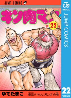 キン肉マン 22-電子書籍