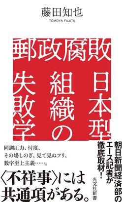 郵政腐敗 日本型組織の失敗学-電子書籍