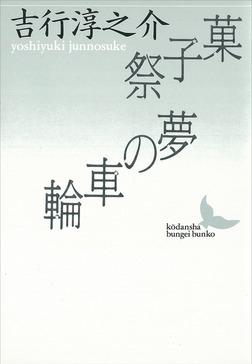 菓子祭・夢の車輪-電子書籍