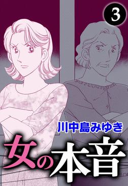 女の本音 (3)-電子書籍