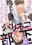 【特典付き合本】抱かれたがりのバリネコ部下(1)