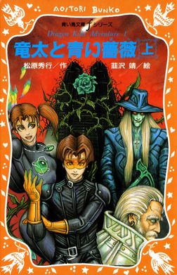 竜太と青い薔薇(上)-電子書籍