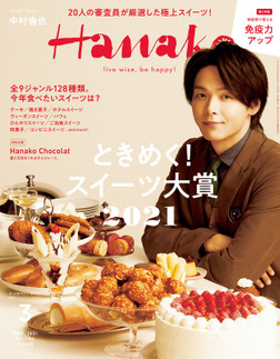 Hanako(ハナコ) 2021年 3月号 [ときめく! スイーツ大賞2021]-電子書籍