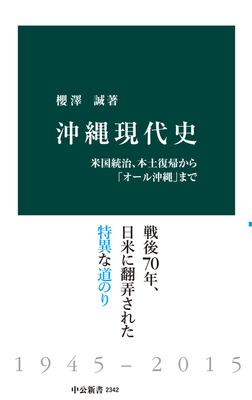 沖縄現代史 米国統治、本土復帰から「オール沖縄」まで-電子書籍