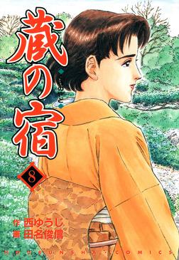 蔵の宿 8巻-電子書籍