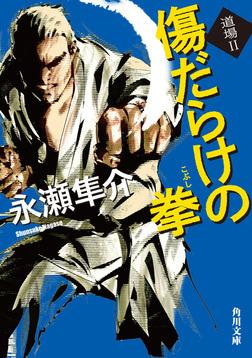 傷だらけの拳 道場II-電子書籍