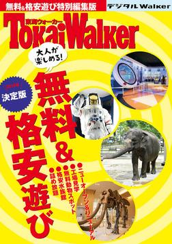 東海ウォーカー特別編集 大人が楽しめる! 無料&格安遊び-電子書籍
