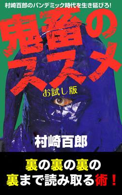 村崎百郎のパンデミック時代を生き延びろ!鬼畜のススメ お試し版-電子書籍