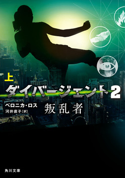 ダイバージェント2 叛乱者 上-電子書籍