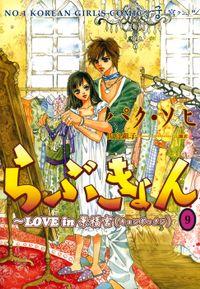 らぶきょん~LOVE in 景福宮(9)