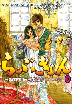 らぶきょん~LOVE in 景福宮(9)-電子書籍