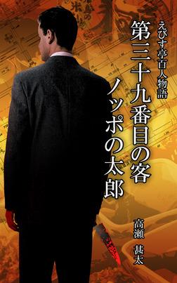 えびす亭百人物語 第三十九番目の客 ノッポの太郎-電子書籍