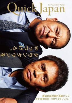Quick Japan (クイックジャパン) Vol.104 2012年10月発売号 [雑誌]-電子書籍