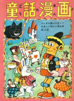 童話漫画 (1)-電子書籍