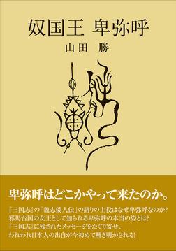 奴国王卑弥呼-電子書籍