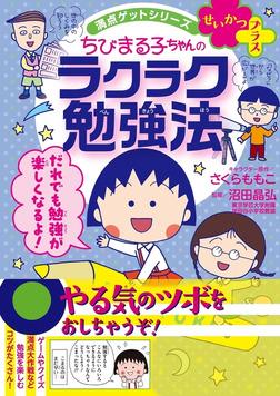 満点ゲットシリーズせいかつプラス ちびまる子ちゃんのラクラク勉強法-電子書籍