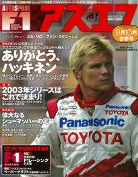 AS+F(アズエフ)2002年9&10月合併号