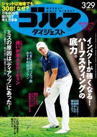 週刊ゴルフダイジェスト 2016/3/29号