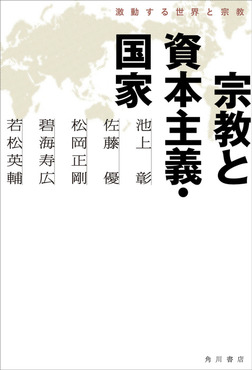 宗教と資本主義・国家 激動する世界と宗教-電子書籍
