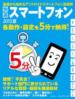 快適スマートフォン 2013夏-電子書籍