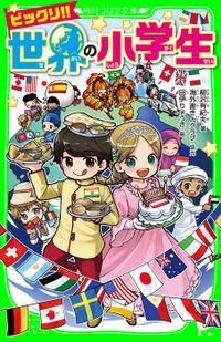 ビックリ!! 世界の小学生(角川つばさ文庫)