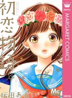 初恋物語-電子書籍