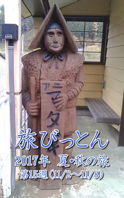 旅びっとん 2017年 夏・秋の旅 第15週-電子書籍