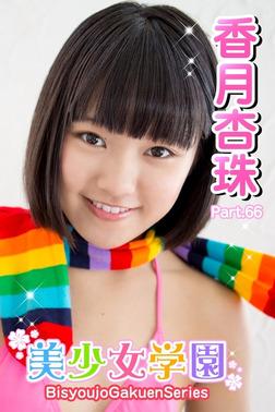 美少女学園 香月杏珠 Part.66-電子書籍