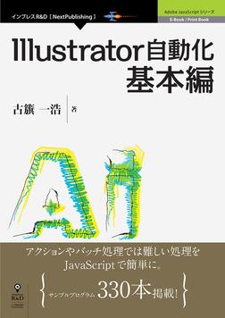 Illustrator自動化基本編-電子書籍